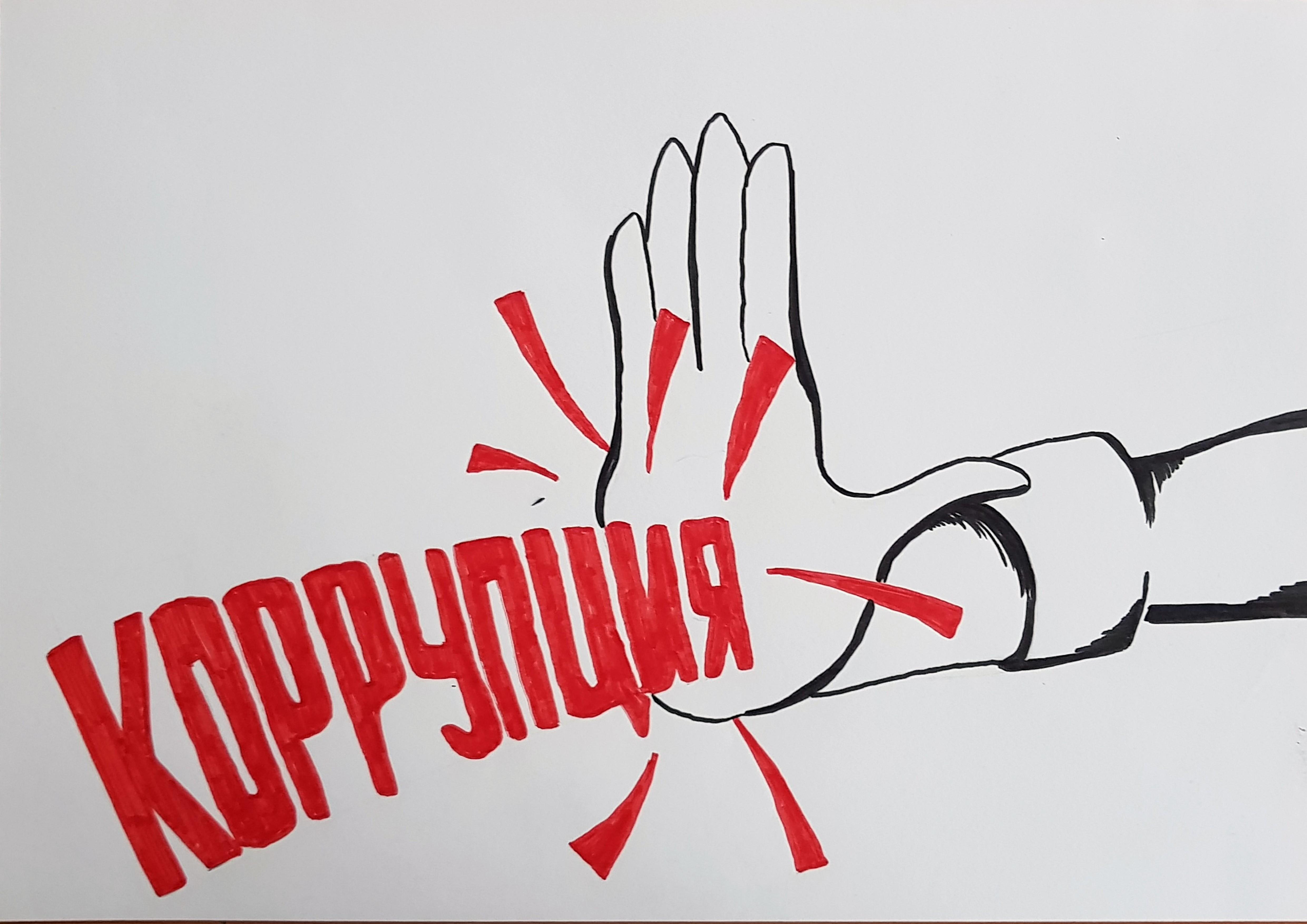 круизные картинка вместе против коррупции пальто без рукавов