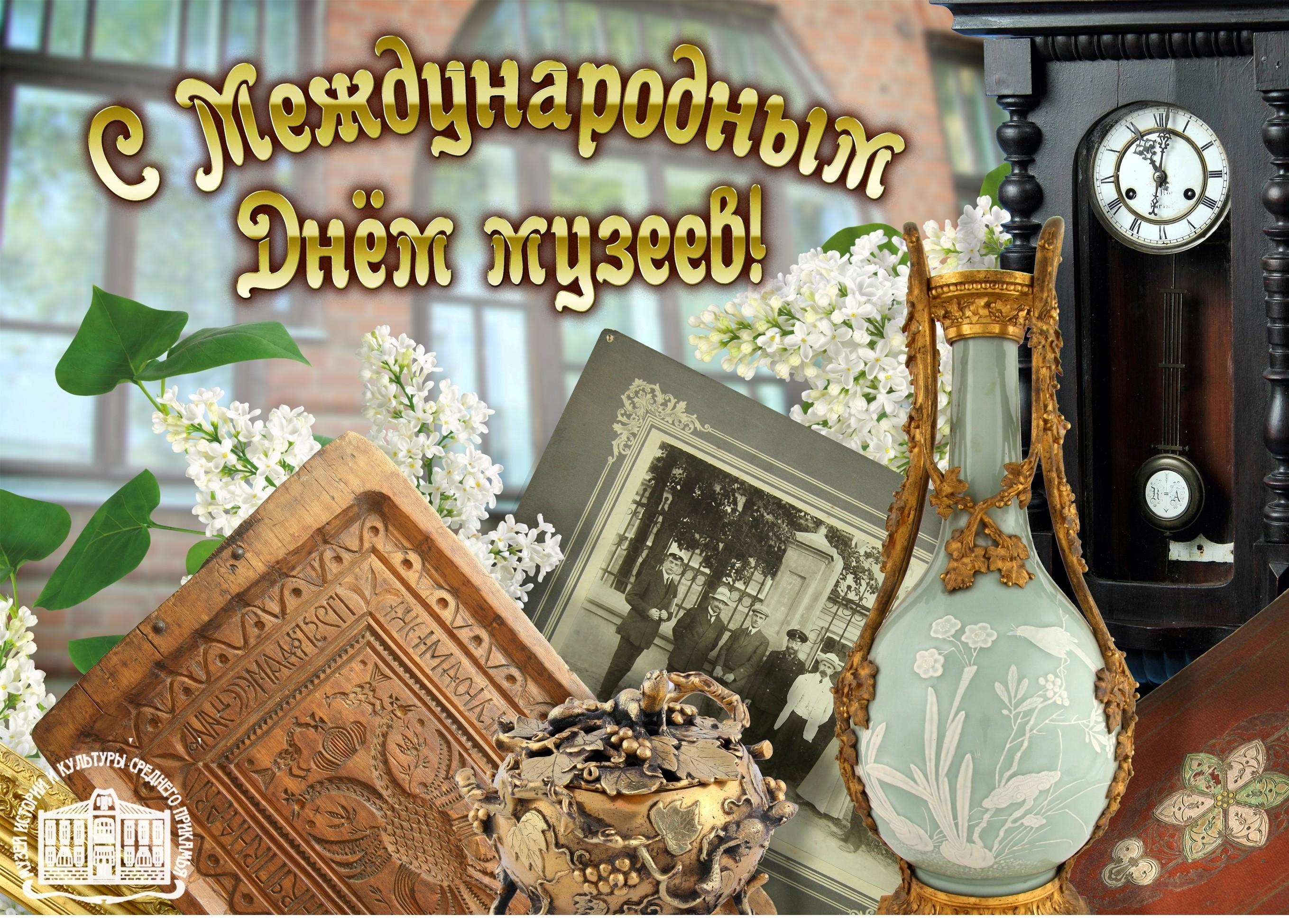 Поздравления днем, день музея открытки
