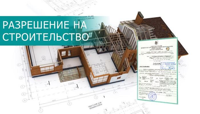 документы для строительства гостиницы