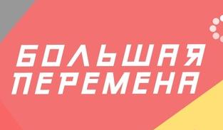 Рязанские школьники могут поучаствовать в конкурсе «Большая ...