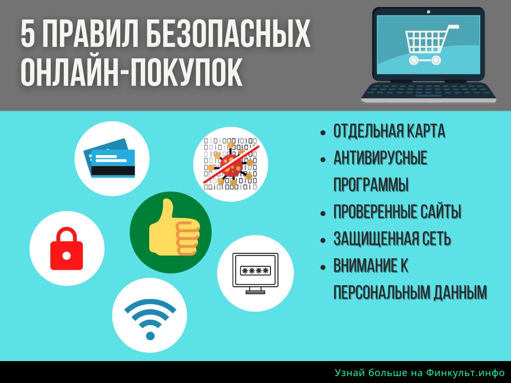 Рязанцам напомнили пять правил безопасного онлайн-шоппинга