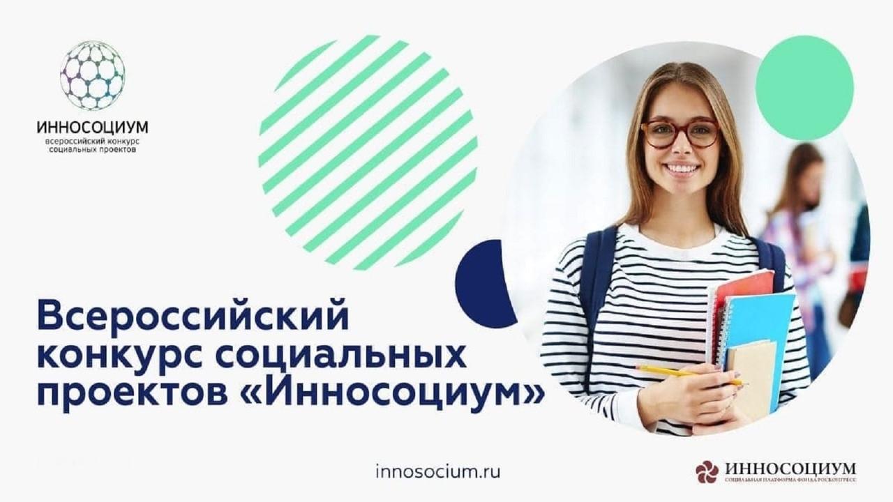 Рязанских студентов приглашают к участию в конкурсе «Иннсоциум»