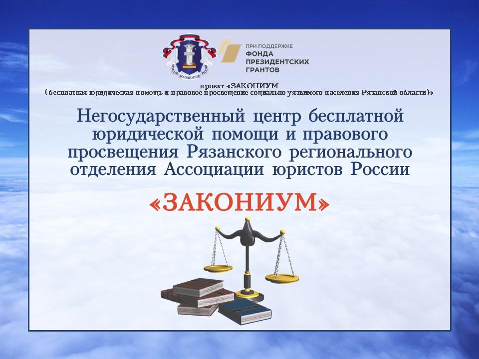 Бесплатную юридическую помощь окажут рязанцам в Негосударственном центре